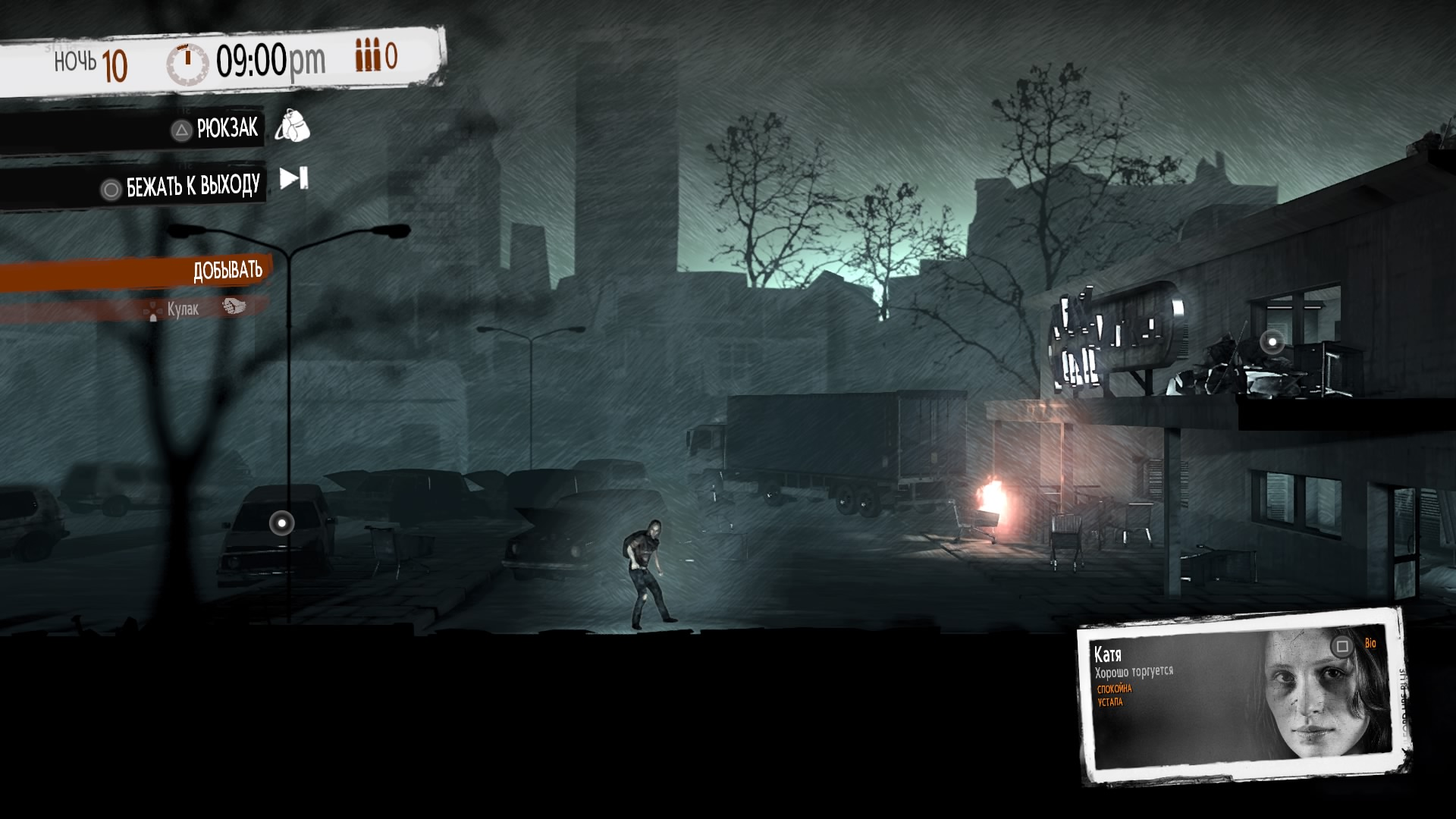 This War of Mine The Little Ones Первые 10 дней 3