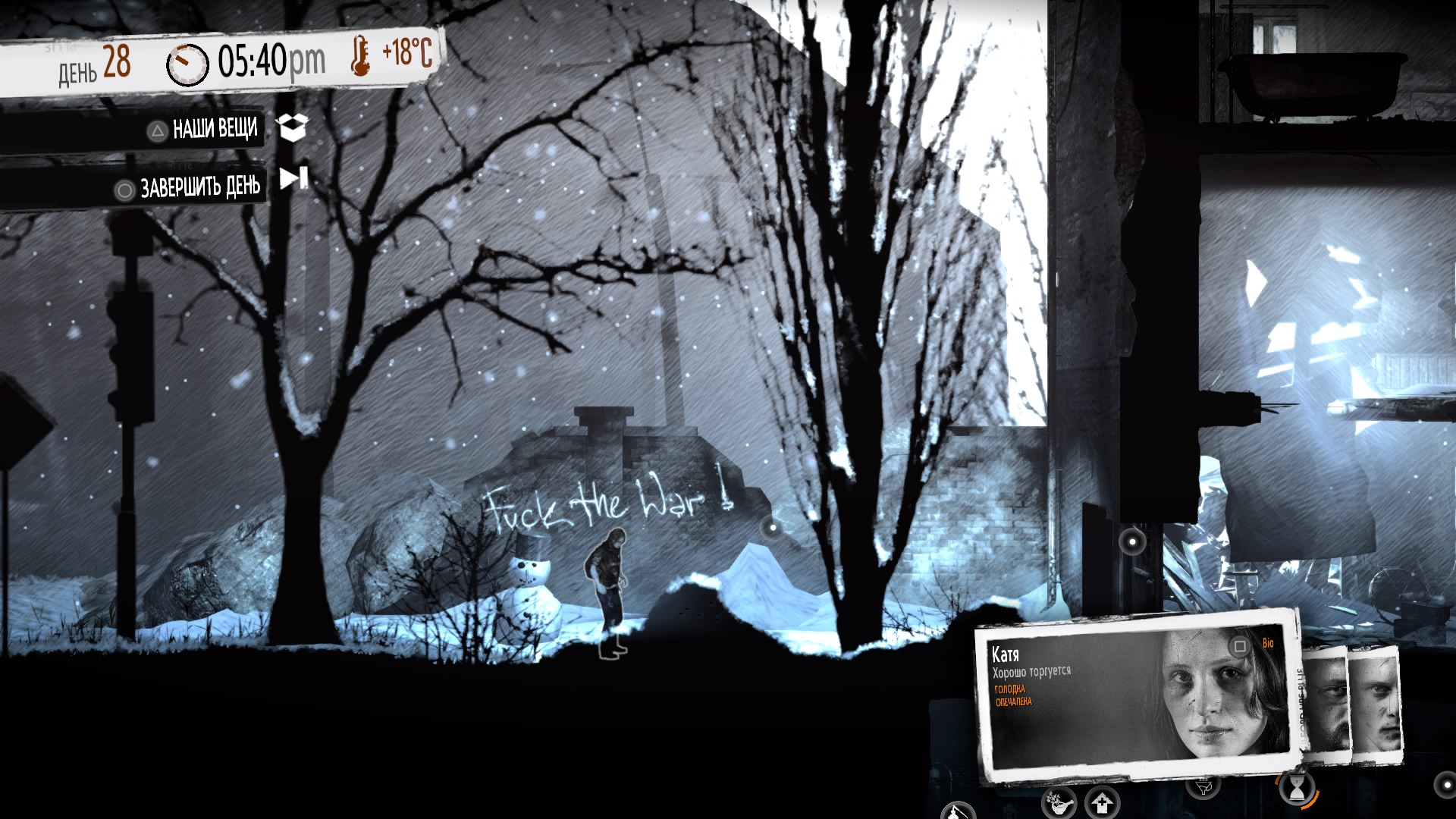 This War of Mine The Little Ones Эпилог 1