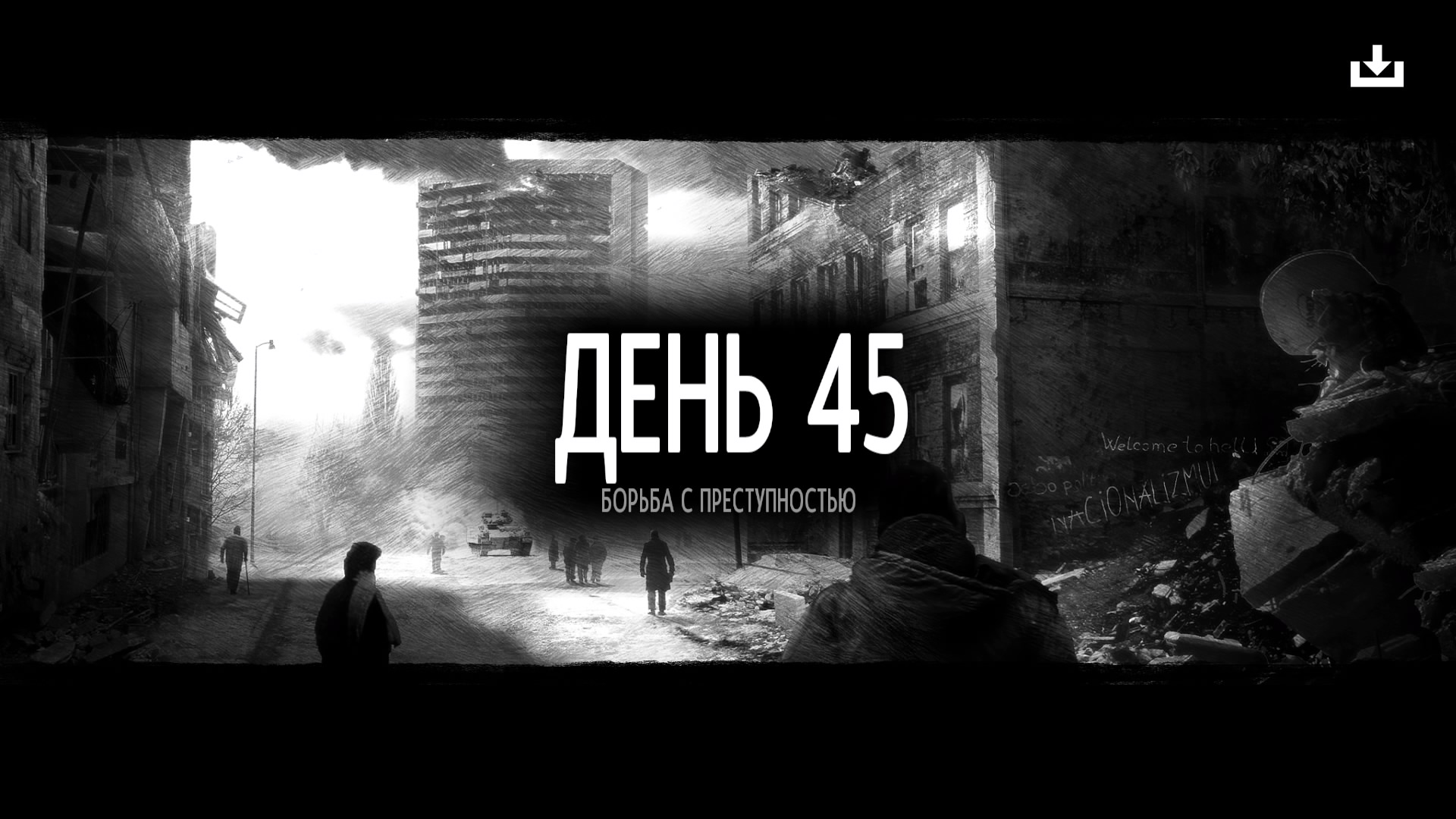 This War of Mine The Little Ones Эпилог 3